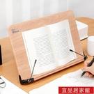日本閱讀架讀書架木成人看書書托架多功能小學生兒童夾書器臨帖架 宜品MKS