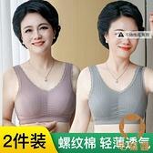 【2件裝】薄款媽媽內衣背心式文胸中老年純棉內衣女無鋼圈胸罩【宅貓醬】