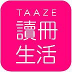 TAAZE 讀冊生活網路書店