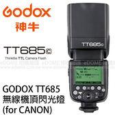 GODOX 神牛 TT685 e-TTL 機頂閃光燈 for CANON (免運 開年公司貨) 2.4G 無線傳輸 GN60 TT685-C