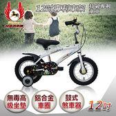 《飛馬》12吋打氣專利童車-白(512-04)