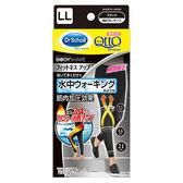 【QTTO爽健】日本Dr.Scholl 美腿塑形健身襪 LL