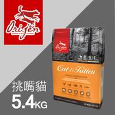 [寵樂子] Orijen 渴望 愛貓雞肉野牧鮮雞(挑嘴貓配方)5.45kg/貓飼料
