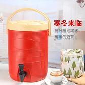 奶茶桶 飲料桶 保溫桶大容量商用奶茶桶13L15L17L果汁豆漿飲料桶開水桶涼茶桶  DF 城市科技