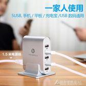 明能 多插口多口USB充電器 蘋果安卓通用型充電頭 多功能多孔插頭 酷斯特數位3c