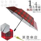 雨傘 陽傘 萊登傘 加大傘面 不回彈 無段自動傘 遮光擋熱 銀膠 Leotern (紅綠格紋)