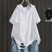 純棉連帽t恤女夏季新款寬鬆韓版純白色短袖文藝破洞休閒體恤上衣T 【端午節特惠】