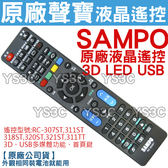 【 原廠公司貨 】SAMPO 聲寶液晶電視遙控器 原廠遙控均售 RC-320ST 適用 RC-307ST RC-292SH RC-311ST RC-318ST