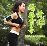 運動手臂包臂套手腕包跑步健身6plus/5手機包防水透氣 BF4328【旅行者】