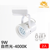 HONEY COMB LED 9W AR111 軌道式燈具 2入一組TK1115W-