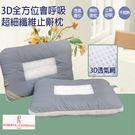 HO KANG 諾貝達3D全方位會呼吸超細纖維止鼾枕~