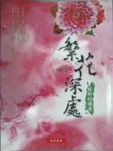 【書寶二手書T7/動植物_QXL】繁花深處-植物的傳奇_朱洪斌