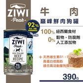 【SofyDOG】ZiwiPeak巔峰 92%鮮肉無穀狗主食罐-牛肉(390g)狗罐頭 主食罐