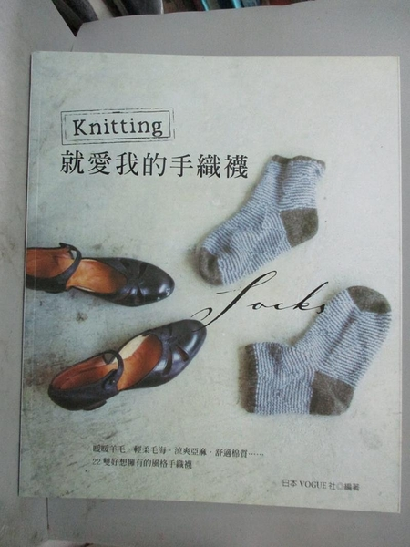 【書寶二手書T2/美工_QOA】Knitting.就愛我的手織襪_日本VOGUE社,  彭小玲