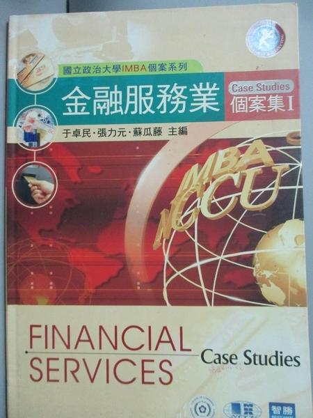 【書寶二手書T5/大學商學_YJD】金融服務業個案集-Finance Service Case Studies_于卓民、