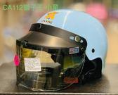 兒童安全帽,獅子王安全帽,CA116,CA112,黃/藍
