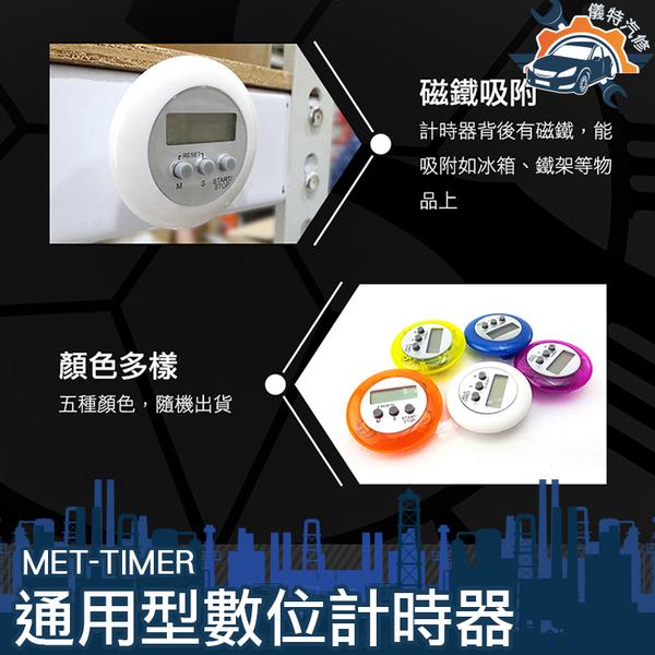 《儀特汽修》MET-TIMER正倒數計時器 正計時功能 碼表功能 美容 運動 實驗 烘焙