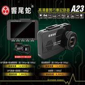 【真黃金眼】響尾蛇 A23 單鏡頭+GPS測速 行車記錄器