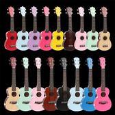 尤克里里小吉他彩色21寸23寸初學者成人女學生夏威夷烏克麗麗【櫻花本鋪】