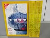 【書寶二手書T2/雜誌期刊_RDS】國家地理雜誌_2001/1~12月合售_2001太空求生