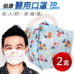 【買達人】伯康3D超彈力一體成型立體口罩-成人款幸福鳥(2盒共100片)