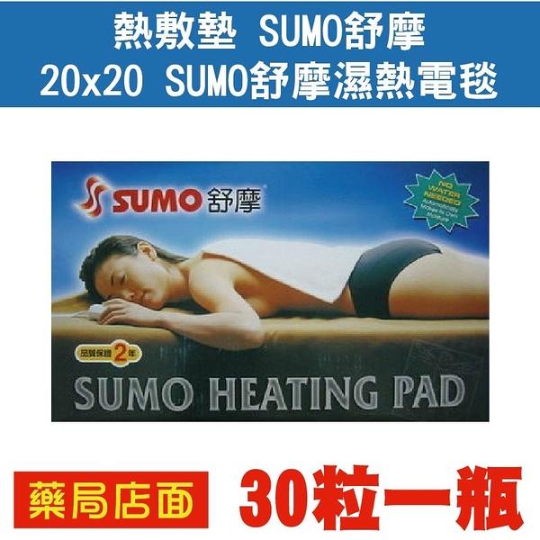 元氣健康館 熱敷墊 SUMO舒摩 20x20 SUMO舒摩濕熱電毯