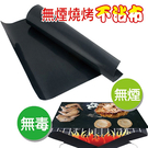 【AKWATEK】烤肉達人環保安全燒烤墊(長方)1入