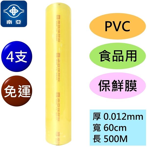 南亞 PVC 保鮮膜 食品用 (12ux60cmx500M) (4支) 免運費
