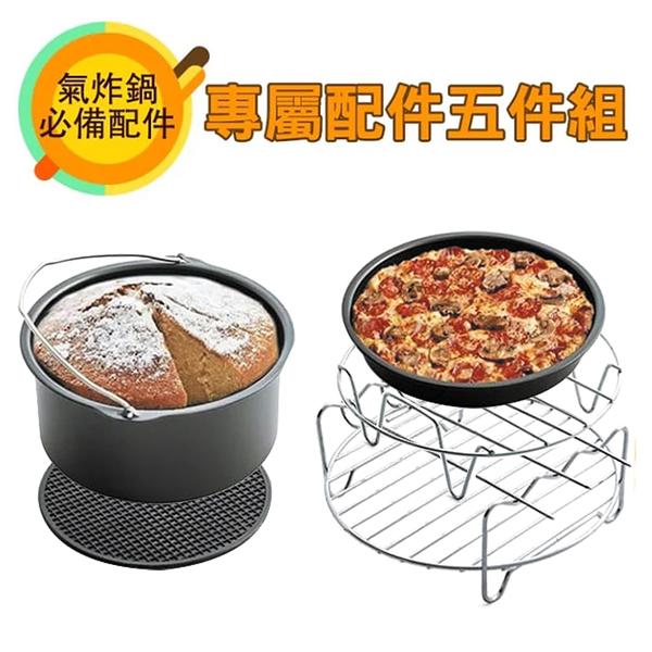 派樂嚴選YOU-LKEE大容量氣炸鍋(專用配件五件組) 智能煎炸鍋配件 電烤爐 炸雞 氣炸鍋