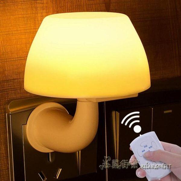 小夜燈插電led光控遙控迷你感應節能台燈臥室床頭嬰兒哺乳喂奶燈【米蘭街頭】