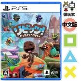 現貨 PS5小小大冒險 中文版