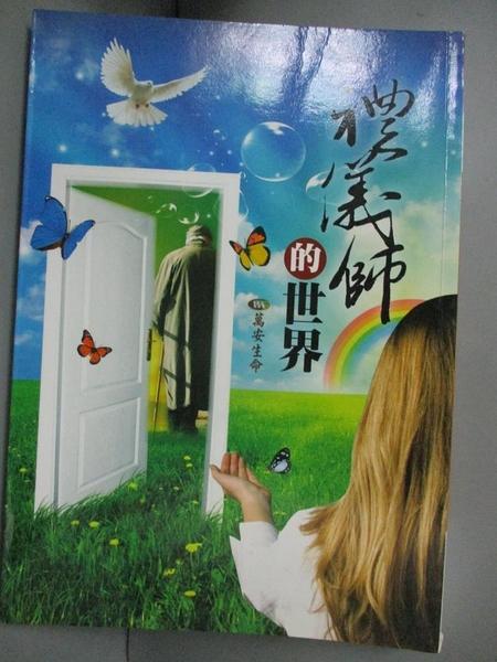 【書寶二手書T8/社會_CUB】禮儀師的世界_萬安生命