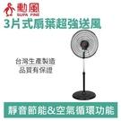 勳風 HF-B1622 16吋超循環立扇...