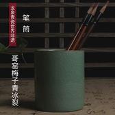 米蘭 龍泉青瓷筆筒大號復古文房用具創意陶瓷筆筒辦公室擺件工藝品