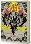 鹿洲戰紀 第四屆金車奇幻小說獎決選入圍作品
