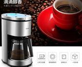 DL-KF4172 美式滴漏咖啡機家用全自動辦公室煮泡茶壺  魔法鞋櫃  220v