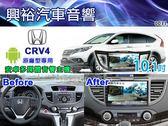 【專車專款】2012~2016年HONDA CRV4 10.1吋全觸控安卓多媒體主機 *藍芽+導航+安卓*四核心