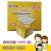 【昭惠】酒精棉片 (加厚) 100片/盒