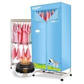 衣服烘干機家用消毒省電速干衣機暖風宿舍雙層小型嬰幼衣服烘衣機 【快速出貨】YYJ