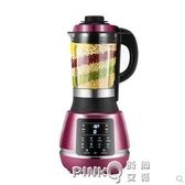 110v伏豆漿機小家電美國加拿大日本出國免過濾魚湯料理榨汁破壁機CY  (pink Q 時尚女裝)