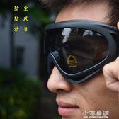 防風眼鏡男防塵透明防風沙騎行女摩托車風鏡防沙防灰塵防護護目鏡『小淇嚴選』