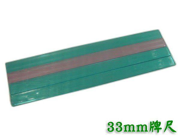 33mm透明牌尺(含運價)