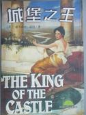 【書寶二手書T8/翻譯小說_GTC】城堡之王_維多莉亞荷