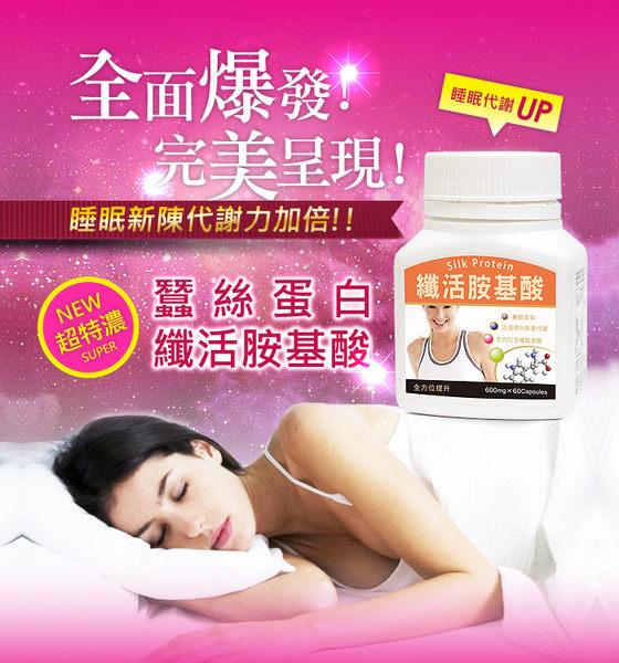 草本之家夜間專用組合-纖活胺基酸60粒+夜曲纖90粒(各1瓶)