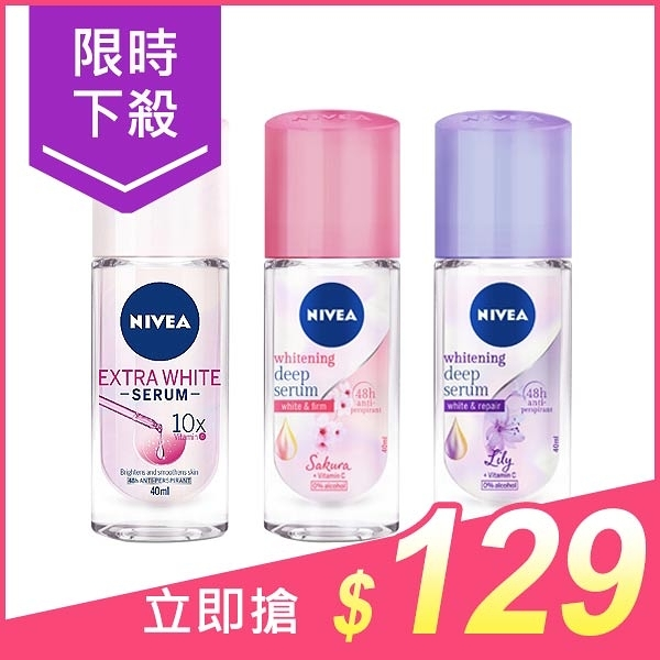 NIVEA 妮維雅 止汗爽身乳液(40ml) 款式可選【小三美日】$139
