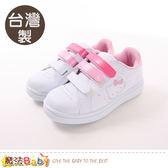 中大女童鞋 台灣製Hello Kitty正版美型運動鞋 魔法Baby