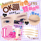睫老闆D176 OK蹦隱形(裸色)雙眼皮貼(L號)-96枚 [52482]大眼美女