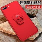 贈掛繩 三星 Galaxy A8 A8 PLUS 2018 手機殼 小熊支架 磨砂 保護殼 全包 硬殼 防指紋 指環支架 保護套