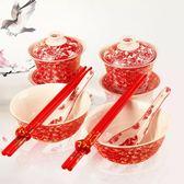 金豬迎新 婚慶用品結婚喜杯陶瓷對碗對杯婚禮新人敬茶杯碗筷龍鳳喜碗套裝