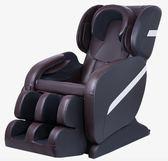 按摩椅全自動多功能太空艙全身揉捏家用老年人按摩器電動智能沙發QM『摩登大道』